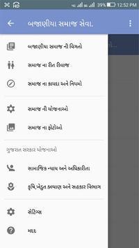 Bajaniya Samaj Seva screenshot 2