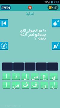 وصلة اسئلة ثقافة عامة apk screenshot