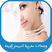 وصفات مغربية لتبيض الوجه مجربة icon