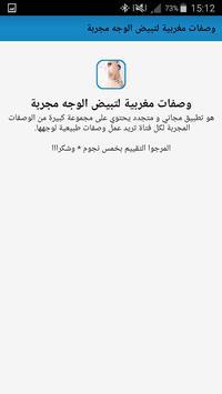 وصفات مغربية لتبيض الوجه مجربة apk screenshot