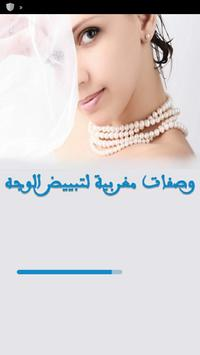 وصفات مغربية لتبيض الوجه مجربة poster