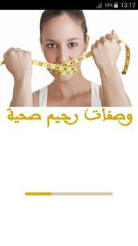 وصفات اكلات رجيم صحية poster