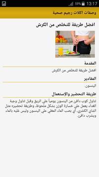 وصفات اكلات رجيم صحية apk screenshot