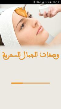 وصفات الجمال السحرية poster