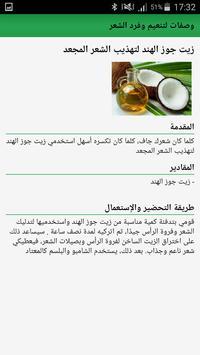 وصفات لتنعيم وفرد الشعر apk screenshot