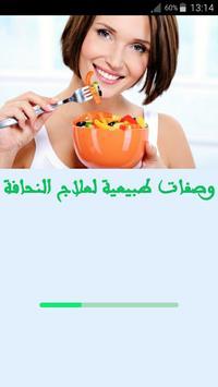 وصفات طبيعية لعلاج النحافة poster