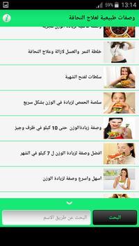 وصفات طبيعية لعلاج النحافة apk screenshot