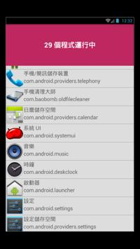 DeviceCleaner apk screenshot