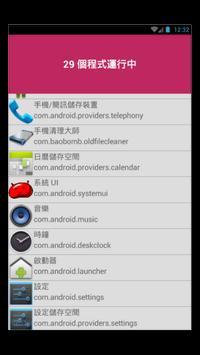 DeviceCleaner screenshot 3