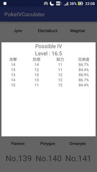 IVCalculator apk screenshot