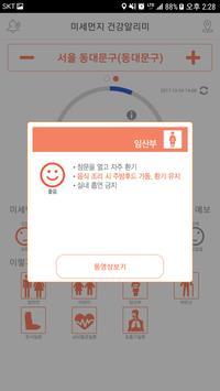 미세먼지 건강알리미 screenshot 4