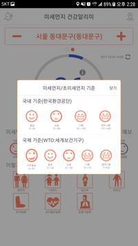 미세먼지 건강알리미 screenshot 5