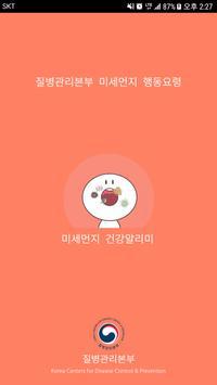 미세먼지 건강알리미 poster