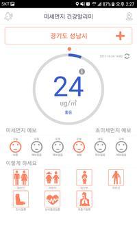 미세먼지 건강알리미 screenshot 1