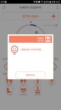 미세먼지 건강알리미 screenshot 2