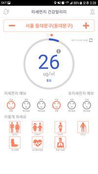 미세먼지 건강알리미 screenshot 3