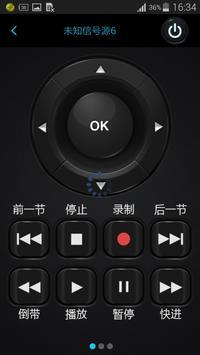 Prolink智能遙控器 screenshot 2
