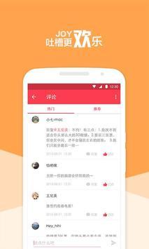 暴走日报 apk screenshot