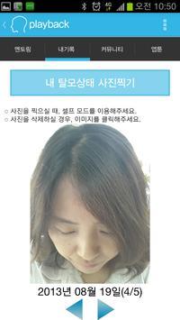 머리나는어플 Play back[탈모] apk screenshot