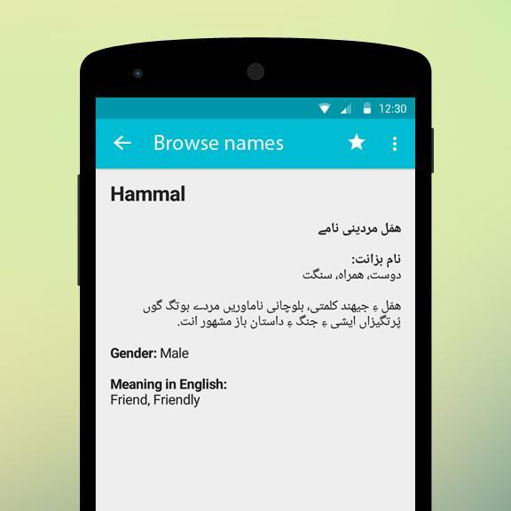 Balochi Names for Android - APK Download