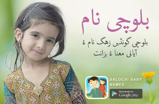 Balochi Names apk screenshot