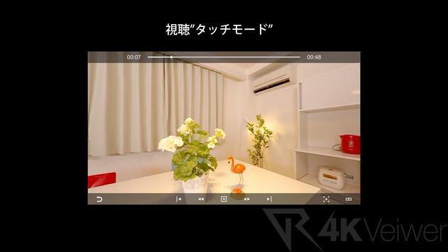 4Kviewer apk screenshot