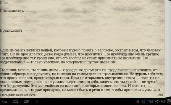 Ошо - Осознанность apk screenshot