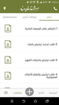 Bchetfine Municipality apk screenshot
