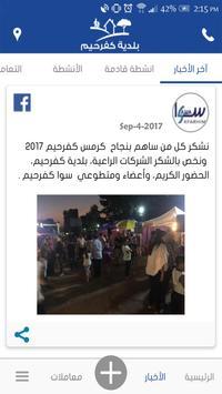 Kfarhim Municipality screenshot 1