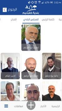 Kfarhim Municipality screenshot 2