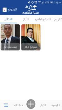 Kfarhim Municipality screenshot 4