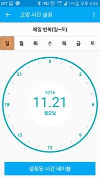 BALEM TIME CONTROLLER apk screenshot