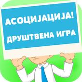 АСОЦИЈАЦИЈА - ASOCIJACIJA icon