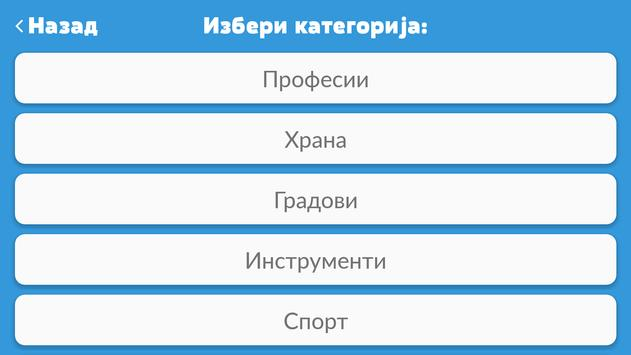 АСОЦИЈАЦИЈА - ASOCIJACIJA apk screenshot