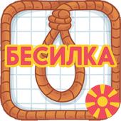 БЕСИЛКА - BESILKA icon