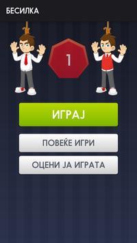 БЕСИЛКА - BESILKA poster