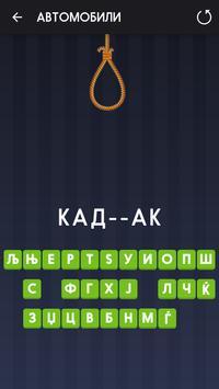БЕСИЛКА - BESILKA apk screenshot