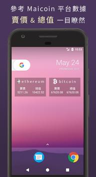 CoinSee (Maicoin Price Widget) apk screenshot
