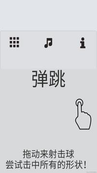 弹跳 poster