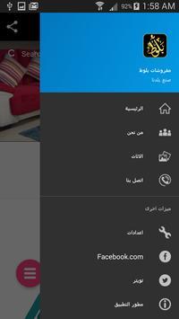 مفروشات بلوط apk screenshot