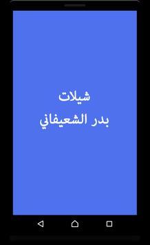 جديد شيلات بدر الشعيفاني - عاصفة حرب screenshot 4