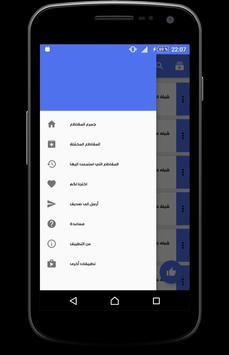 جديد شيلات بدر الشعيفاني - عاصفة حرب screenshot 1