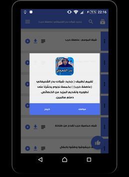 جديد شيلات بدر الشعيفاني - عاصفة حرب screenshot 2