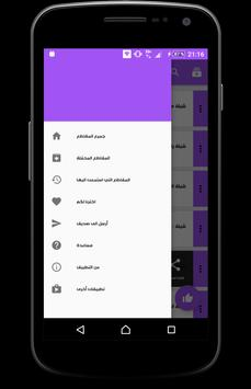 شيلات جديدة للمنشد معاذ الحربي apk screenshot