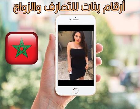 أرقام مغربيات للتعارف والزواج screenshot 1
