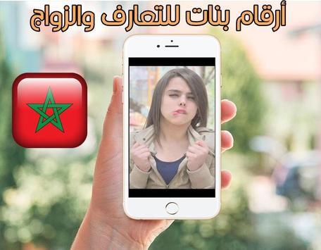 أرقام مغربيات للتعارف والزواج screenshot 2