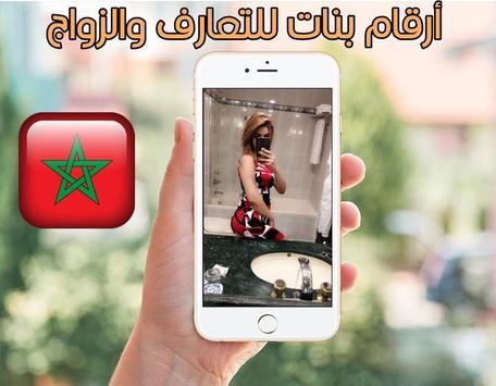 أرقام مغربيات للتعارف والزواج screenshot 3