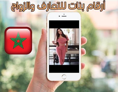 أرقام مغربيات للتعارف والزواج screenshot 5