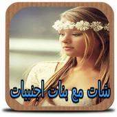 شات مع بنات اجنبيات simulated icon