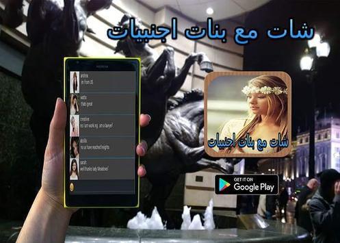 شات مع بنات اجنبيات simulated screenshot 1